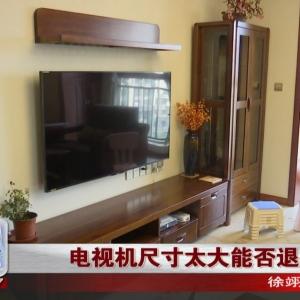 电视机尺寸太大能否退换?