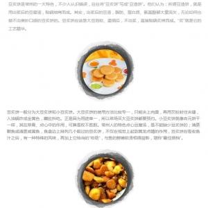 【品读常州】常州豆炙饼