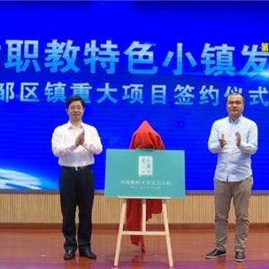 """一批重点项目正式签约落户常州""""殷村职教特色小镇"""""""