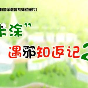 """【视频】""""米涂""""遇邪知返记Ⅱ:特殊疗法"""