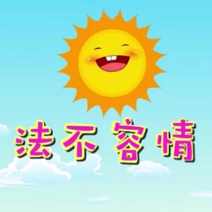 """【视频】""""米涂""""遇邪知返记Ⅱ:法不容情"""