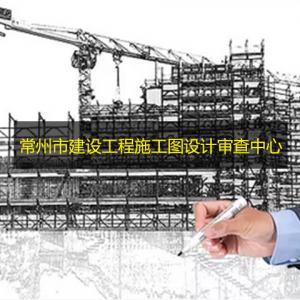 常州市建设工程施工图设计审查中心
