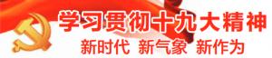 南京召开学习传达党的十九大精神大会 迅速掀起学习宣传贯彻党的十九大精神热潮 ... ...