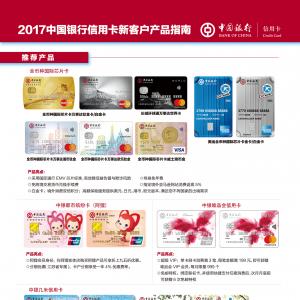 2018中国银行信用卡新客户产品?#25913;? class=