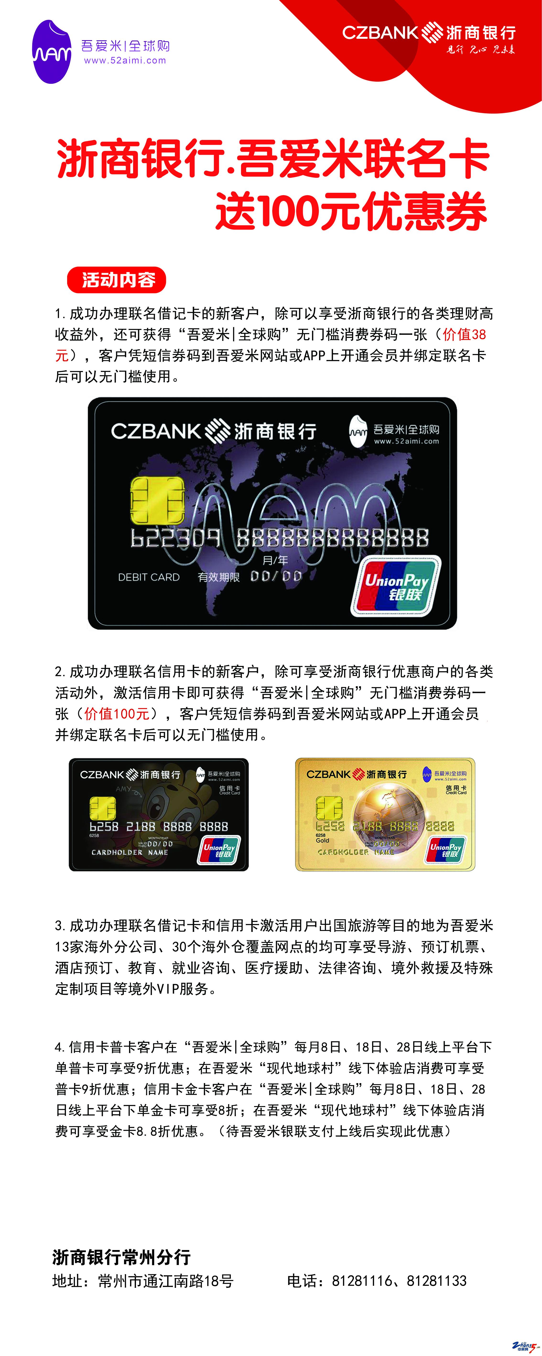浙商银行·吾爱米联名卡送100元优惠券