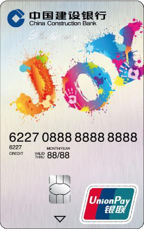 建行龙卡JOY信用卡
