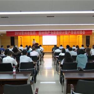 常州举办医药、新材料产业发展研讨和产学研对接会