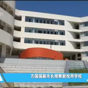 方国强副市长视察新投用学校