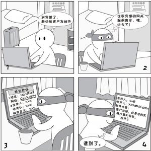 2018国家网络安全宣传周系列漫画②邮件安全