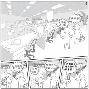 2018国家网络安全宣传周系列动漫③电脑数据安全