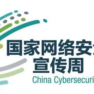 2018国家网络安全宣传周个人信息保护主题日活动在蓉举行