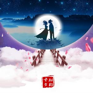七夕神话传说的文化意蕴