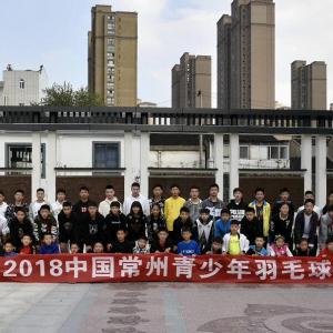 回顾:2018年中国常州青少年羽毛球邀请赛