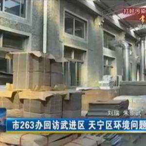 市263办回访武进区、天宁区环境问题整改情况