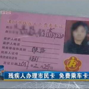 残疾人办理市民卡 免费乘车卡遇难题