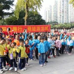 阳光趣行,萌娃游龙城——钟楼区阳光幼教联盟举行六园联谊活动