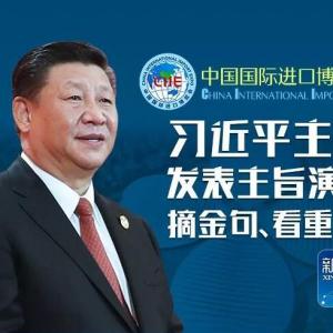 解读习近平主席首届中国国际进口博览会开幕式主旨演讲