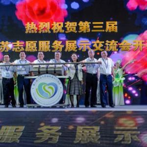 中国太保寿险常州分公司喜获 第三届江苏志愿服务展示交流会银奖