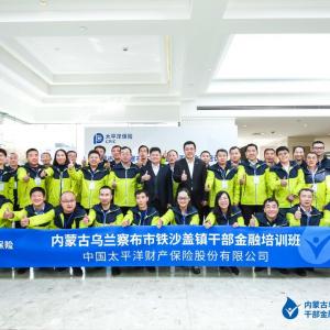 聚焦结对帮扶 助力精准扶贫 中国太保举办内蒙古乌兰察布市铁沙盖镇干部金融培训班