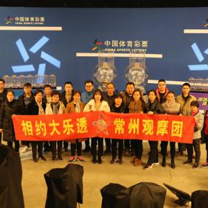 相约大乐透·常州体彩观摩团赴北京零距离见证阳光开奖