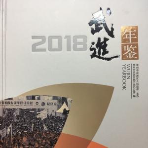 党史工委:《武进年鉴(2018)》出版发行