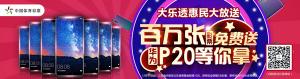 """体彩大乐透""""惠民大放送""""即将来袭 华为P20手机等你来拿"""