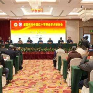 盛宣怀与中国红十字事业学术研讨会在常举行