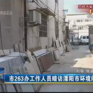 市263办工作人员暗访溧阳市环境问题