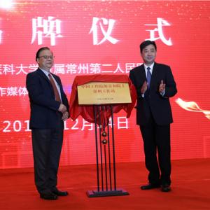 中国工程院郎景和院士常州工作站正式揭牌