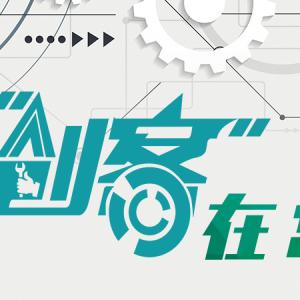 """台湾""""创客""""在常州"""