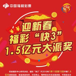 福彩快3迎新春1.5亿元大派奖活动即将拉开帷幕!