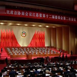 扬帆起航正当时 省政协十二届二次会议闭幕