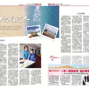 2016期《常州新周刊》预览:去南边儿过冬