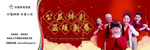 2019年春节体彩休市公告:祝广大购彩者春节快乐,猪年大吉