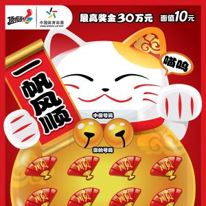 """体彩顶呱刮新票""""招财猫""""、""""和气生财""""登陆江苏"""