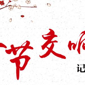 春节交响乐 ——记者过大年