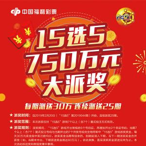 """福彩""""15选5""""即将开启750万元派奖活动 每期派送30万 连续派送25期"""