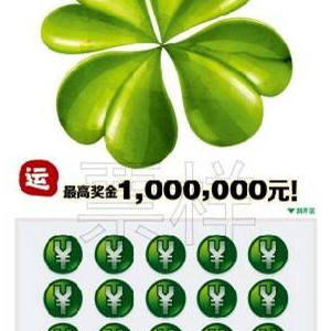 """体彩顶呱刮百万新票""""运""""下周上市 单票中4000元送奔驰smart"""