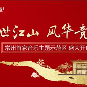 盛世江山 风华竞赏 | 常州美的阳光城·江山樾营销中心盛大开放