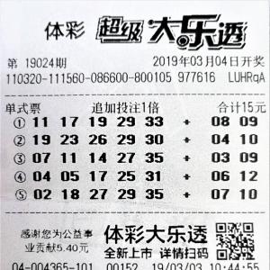 """新规则上市,江苏首个""""满分""""玩家现身领奖!今晚再度迎来体彩大乐透开奖"""