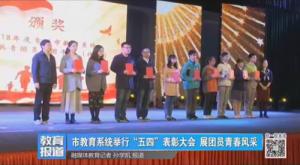 """市教育系统举行""""五四""""表彰大会 展团员青春风采"""