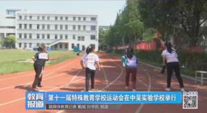 第十一届特殊教育学校运动会在中吴实验学校举行