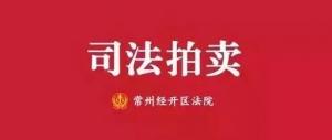 【司法拍卖】6月12号司法拍卖精选预告来袭,快来看!