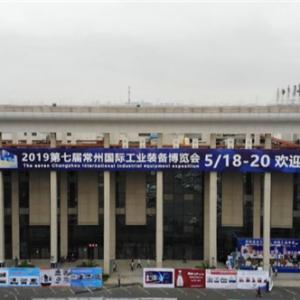 第七届常州国际工业装备博览会亮点纷呈 三天成交额预计将突破8亿