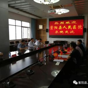 紫阳县人民医院与常州市第一人民医院正式缔结对口支援关系