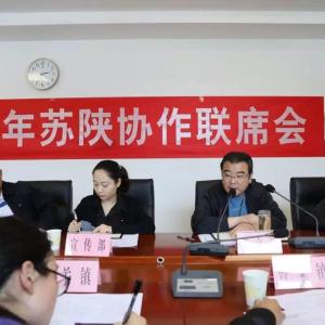 镇坪县召开2019年苏陕协作联席会议