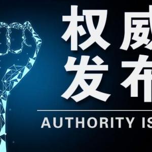 """江苏省纪委监委通报5起充当黑恶势力""""保护伞""""典型案例"""