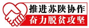 用汗水浇灌出百姓的致富之花 ——记江苏省常州市新北区对口帮扶紫阳县挂职干部夏志文