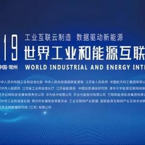 2019世界工业和能源互联网博览会进入启幕倒计时