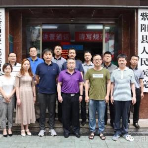 常州市第一人民医院专家团队来紫阳县人民医院驻点帮扶